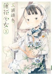 薄花少女(3) 漫画