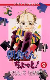 朝倉くん ちょっと!(9) 漫画