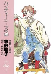 ハイティーン・ブギ(22) 漫画