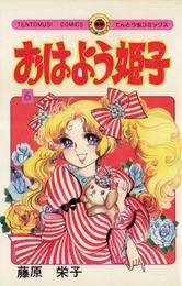 おはよう姫子(6) 漫画