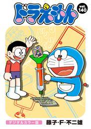 ドラえもん デジタルカラー版(140) 漫画