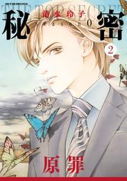 秘密 season 0 2巻 漫画
