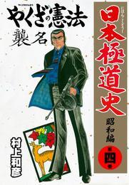 日本極道史~昭和編 第四巻 漫画
