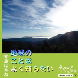 地球のことはよく知らない Chapter7/vol.1 タスマニア2014前編 漫画