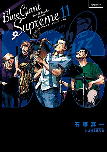 ブルージャイアント BLUE GIANT SUPREME (1-5巻 最新刊) 漫画