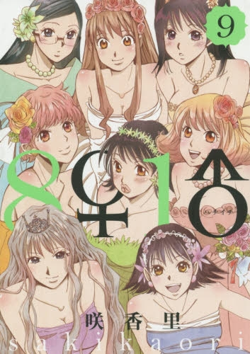 8♀1♂ (1-9巻 全巻) 漫画