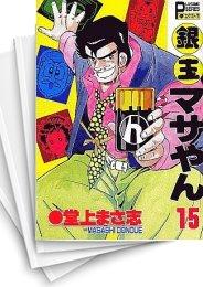 【中古】銀玉マサやん (1-22巻) 漫画