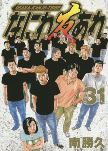 なにわ友あれ (1-31巻 全巻) 漫画