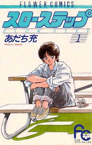 スローステップ  (1-7巻 全巻) 漫画