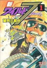 新ワイルド7 (1-14巻 全巻) 漫画