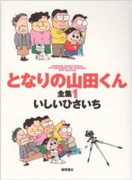 となりの山田くん全集  漫画