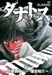 タナトス 8 冊セット全巻 漫画