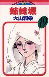 姉妹坂 19 冊セット全巻 漫画