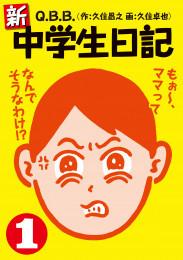 新・中学生日記 8 冊セット最新刊まで