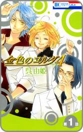【プチララ】金色のコルダ4 ─four─ 4 冊セット全巻