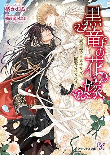 【ライトノベル】黒竜の花嫁 〜異世界で王太子サマに寵愛されてます〜 漫画