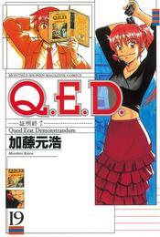 Q.E.D.―証明終了―(19) 漫画