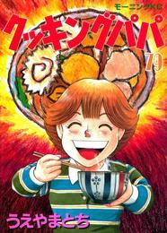 クッキングパパ(79) 漫画