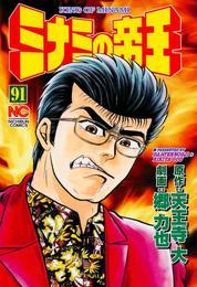 ミナミの帝王 91 漫画