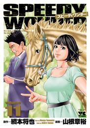 スピーディワンダー volume11 漫画