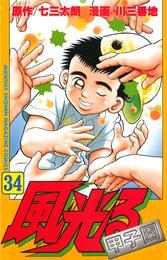 風光る(34) 漫画