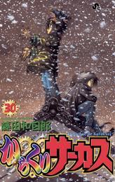 からくりサーカス(30) 漫画