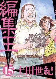 編集王(15) 漫画