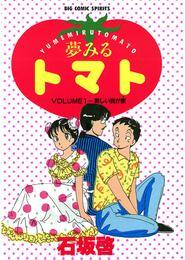 夢みるトマト(1) 漫画