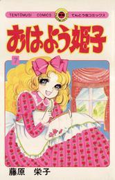 おはよう姫子(7) 漫画