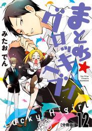 まとめ★グロッキーヘブン 分冊版(12) 漫画