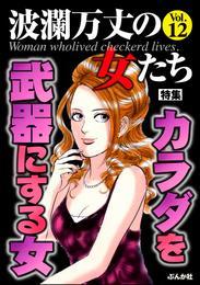 波瀾万丈の女たちカラダを武器にする女 Vol.12 漫画