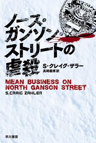 ノース・ガンソン・ストリートの虐殺 漫画