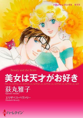 眼鏡ヒーローセット vol. 漫画