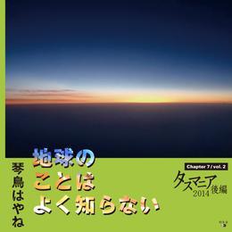 地球のことはよく知らない Chapter7/vol.2 タスマニア2014後編 漫画