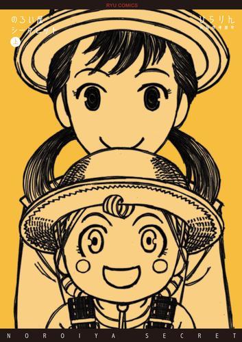 のろい屋シークレット 漫画