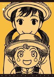 のろい屋シークレット(1)【特典ペーパー付き】 漫画