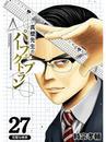 真壁先生のパーフェクトプラン【分冊版】27話 漫画