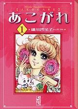 あこがれ [文庫版] (1-5巻 全巻) 漫画