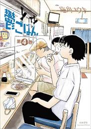 鬱ごはん (1-3巻 最新刊)