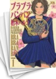 【中古】ブラブラバンバン (1-5巻) 漫画