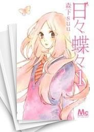 【中古】日々蝶々 (1-12巻) 漫画