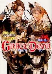 GRACE・DOOR 〜執事と罪〜 (1巻 全巻)