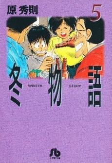 冬物語 [文庫版]  (1-5巻 全巻) 漫画