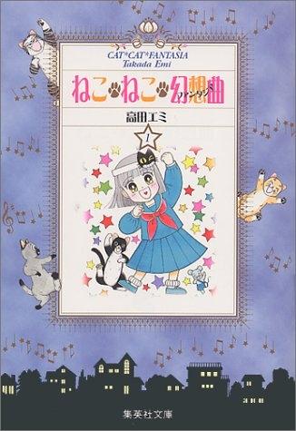 ねこ・ねこ・幻想曲 (ファンタジア) [文庫版] (1-8巻 全巻) 漫画
