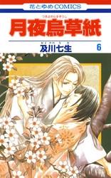 月夜烏草紙 6 冊セット全巻