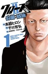 クローズZERO2 鈴蘭×鳳仙 11 冊セット全巻 漫画