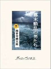 幕末動乱の男たち 2 冊セット最新刊まで 漫画