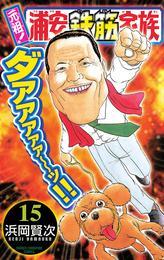 元祖! 浦安鉄筋家族 15 漫画