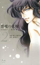 悪魔の花嫁 最終章 2 漫画