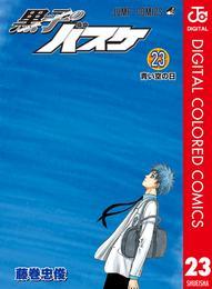 黒子のバスケ カラー版 23 漫画
